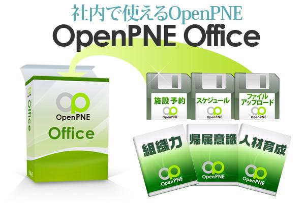 社内で使えるOpenPNE OpenPNE Office