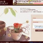 ビタ☆ショコ.com