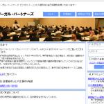 NPO法人ジャパン・リーガル・パートナーズSNS