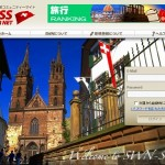 Swiss Wonder Net / スイスワンダーネット