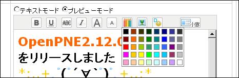 【サンプル】文字装飾機能