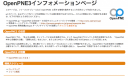 OpenPNE3インフォメーションページキャプチャ