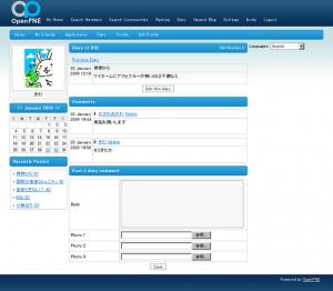 OpenPNE3.0.0 日記画面