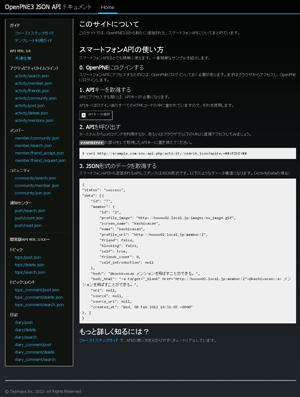 OpenPNE3 JSON API スクリーンショット