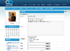 op3_diary
