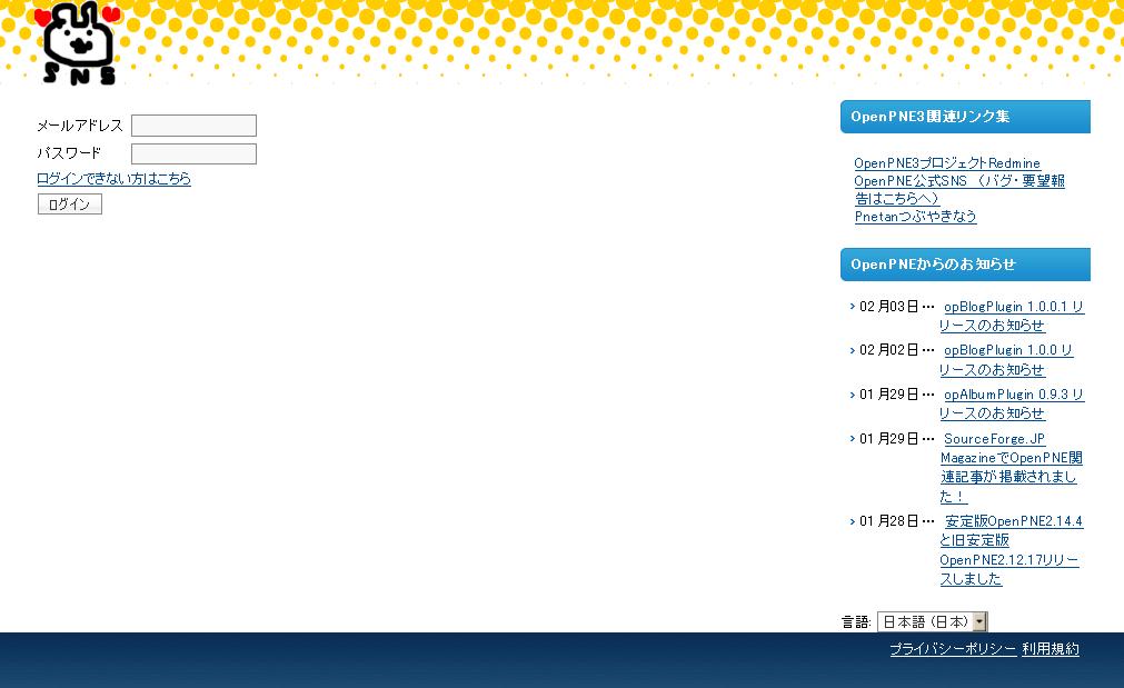 サイドバナーを追加したログイン画面