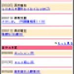 OpenPNE2.14→3.4 アップグレード後の画面(携帯)