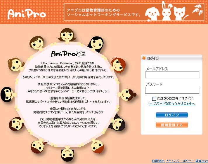 AniPro(ペット)