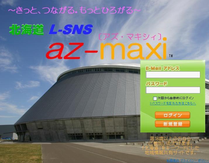 北海道L-SNS az-maxi〔アズ・マキシィ〕(地域)