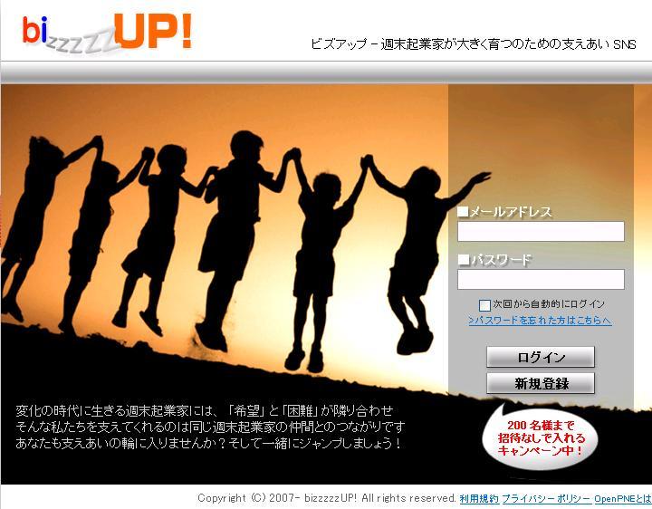 bizzzzzUP!(仕事・業界)