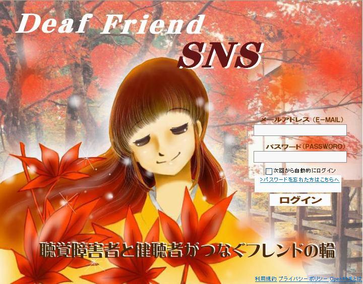 Deaf friend SNS(コミュニティ)