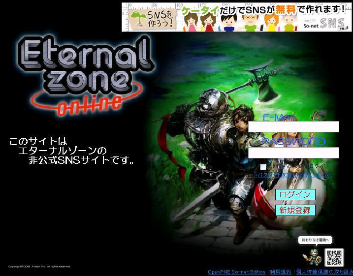 Eternal Zone SNS(コミュニティ)