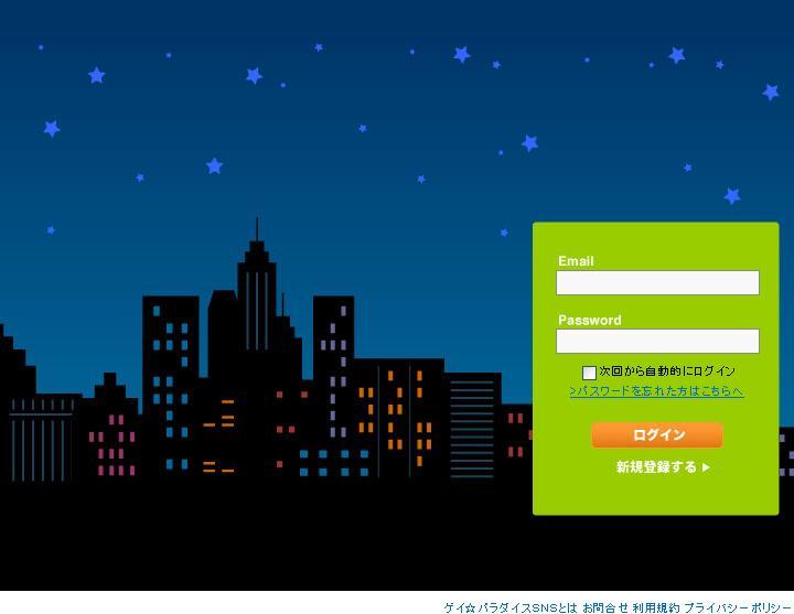 ゲイ☆パラダイス(サークル・スポーツ)