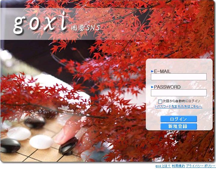 goxi(サークル・スポーツ)