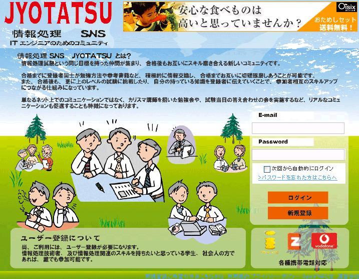 JYOTATSU(コミュニティ)