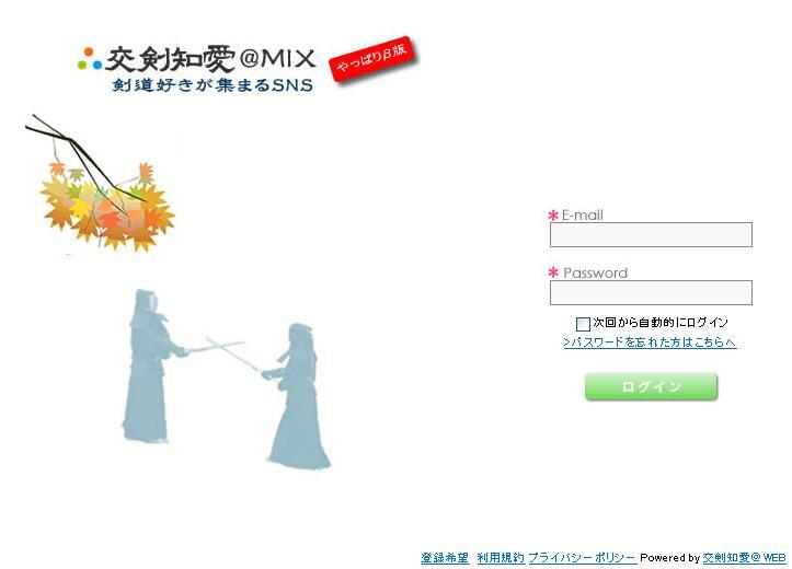 交剣知愛@MIX(サークル・スポーツ)