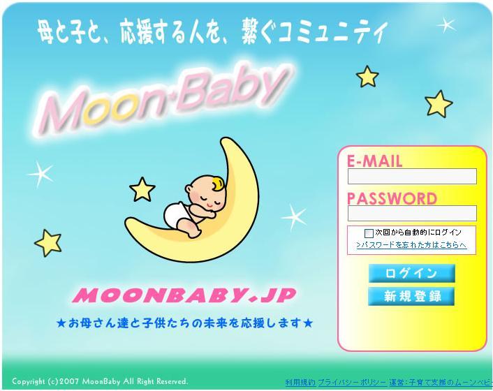 ムーン倶楽部(出産・子育て)