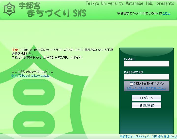宇都宮まちづくりSNS(研究・学問)