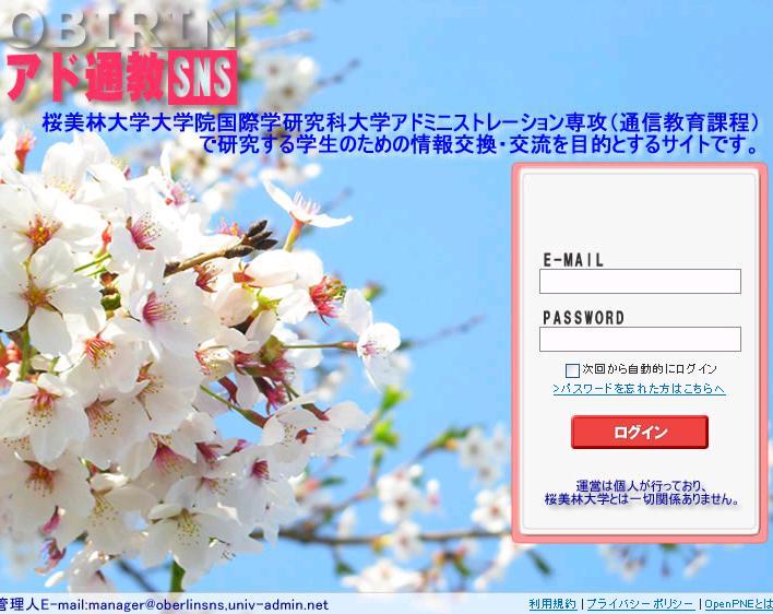 OBIRINアド通教SNS(学校・同窓会)