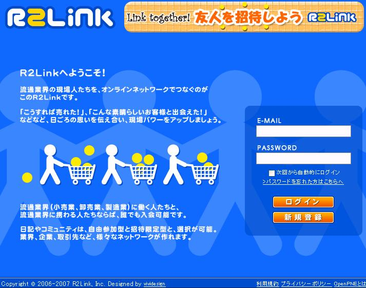 R2Link(政治・経済)