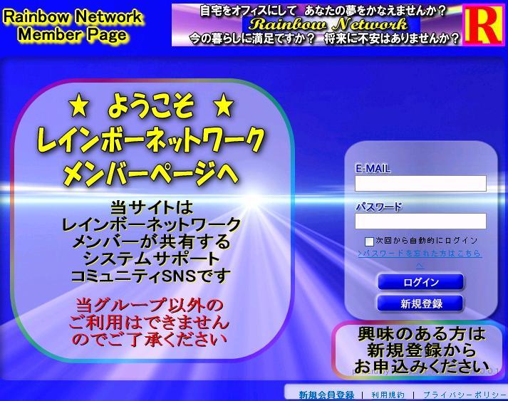 レインボーネットワーク メンバーページ(コミュニティ)