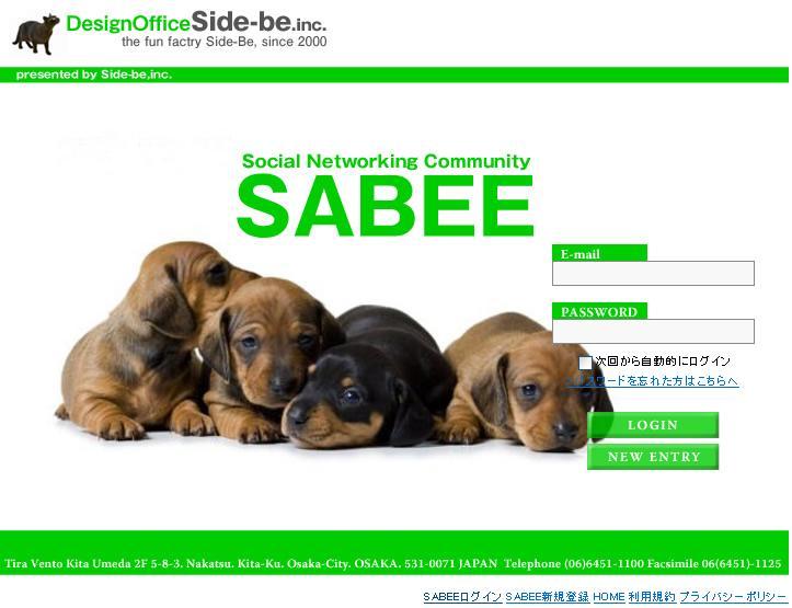 SABEE(コミュニティ)