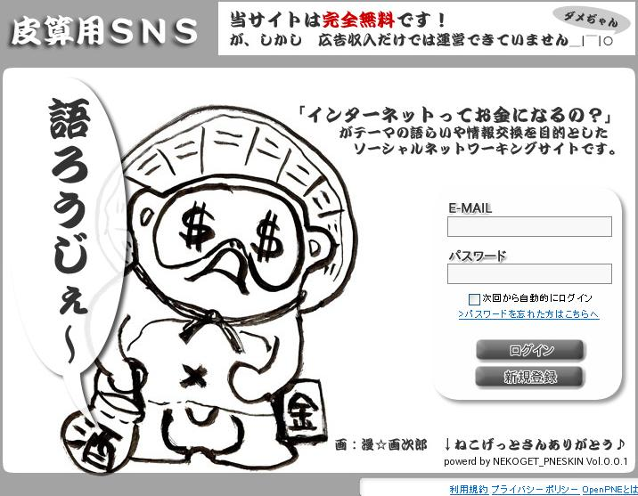 皮算用SNS(仕事・業界)