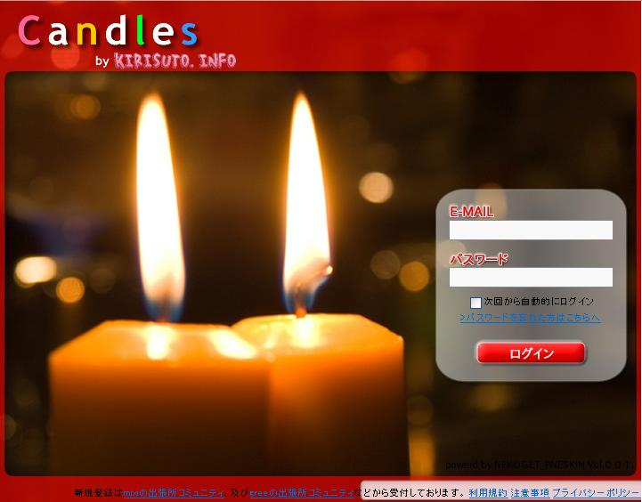 candles(その他)