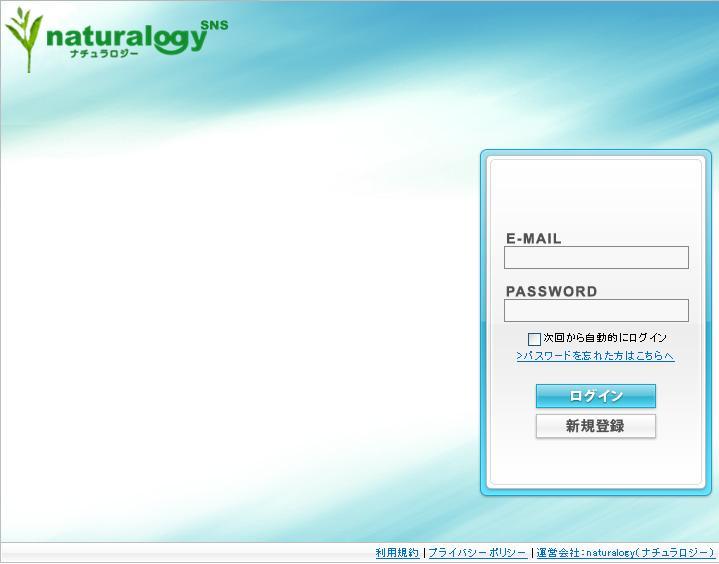 naturalogySNS(ナチュラロジーSNS)(その他)
