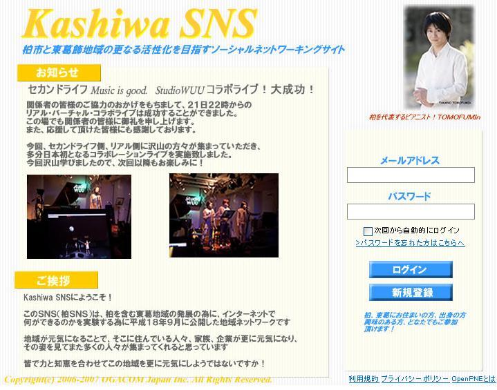 KashiwaSNS(地域)