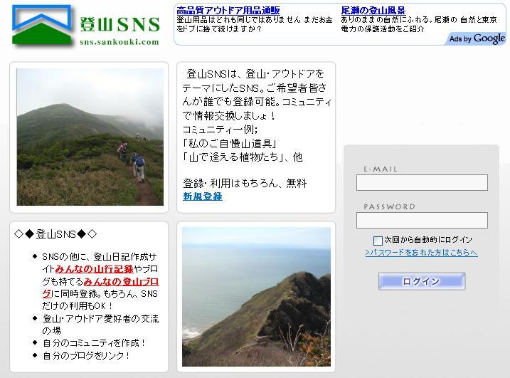 登山SNS(サークル・スポーツ)