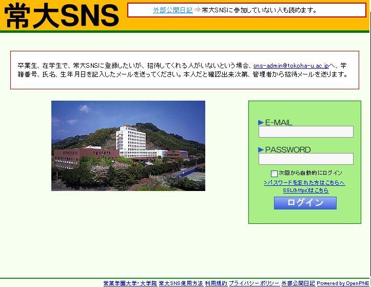 常大SNS(学校・同窓会)