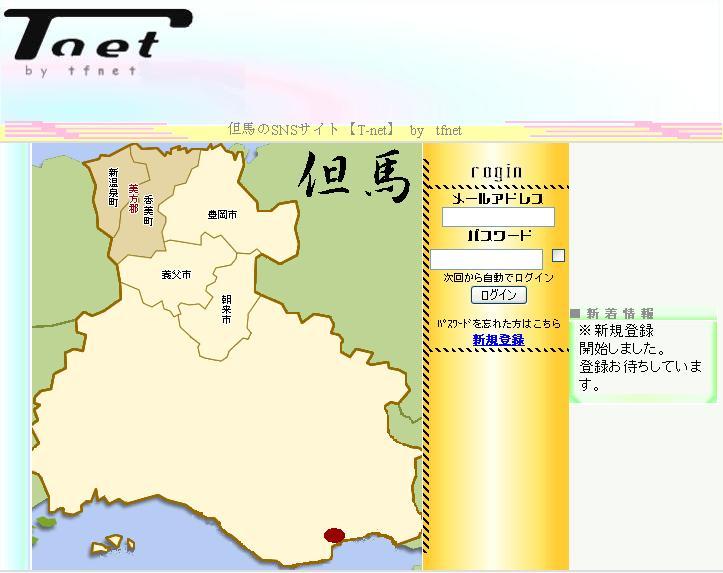 T-net(地域)
