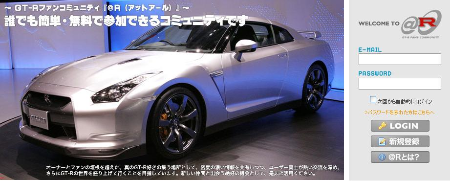 @R(アットアール) - NISSAN GTR FAN'S COMMUNITY(その他)
