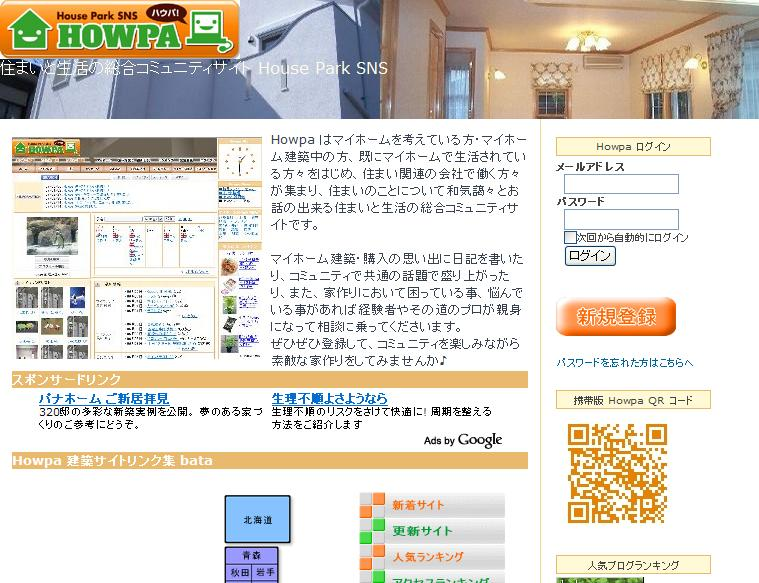Howpa(仕事・業界)