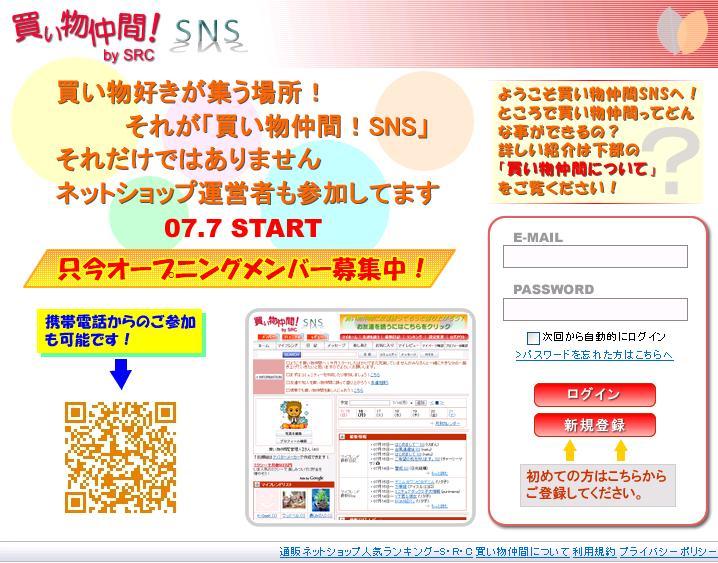 買い物仲間!SNS(コミュニティ)